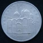 5 рублей 1990 год СССР УСПЕНСКИЙ СОБОР