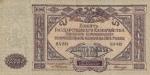 10000 рублей 1919 год Юг России
