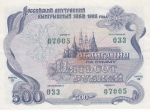 Облигация 1992 год СССР