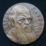 """Медаль настольная """"Чарльз Дарвин """""""