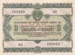 Облигация 1956 год СССР 10 руб