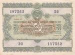 Облигация 1956 год СССР 50 руб