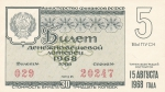 Лотерейный билет 1968 год СССР