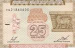 25 драмов 1993 год Армения