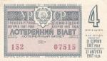 Лотерейный билет 1967 год УССР