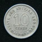 10 центов 1961 год Малайя и Британское Борнео
