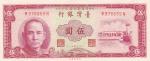 5 юаней 1961 год Тайвань