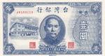 1 юань 1946 год Тайвань