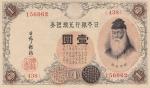 1 йена 1916 года Япония