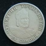 1 сомони 2001 год Таджикистан