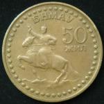 1 тугрик 1971 год Монголия 50 лет революции