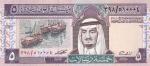5 риалов 1983 года Саудовская Аравия