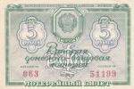 Лотерейный билет 1958 год СССР