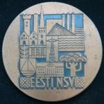 Медаль Эстония  1965 год