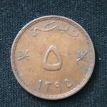 5 байз 1975 год ОМАН  Султанат Оман