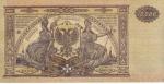 10000 рублей 1919 года - Вооруженные Силы на Юге России