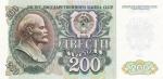 200 рублей 1992 год СССР