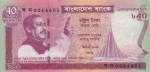 40 так 2011 года  40 лет независимости Бангладеш