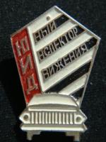 Знак Юный инспектор движения ЮИД СССР