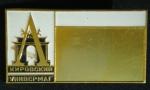 Знак Кировский Универмаг