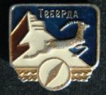 Знак Тиберда